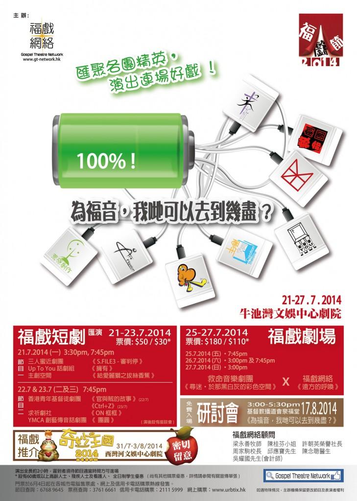 Final Poster_420x594mm_002a